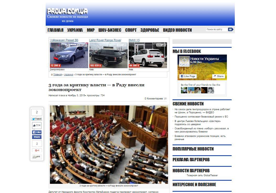 Website Screenshot Proua.com.ua