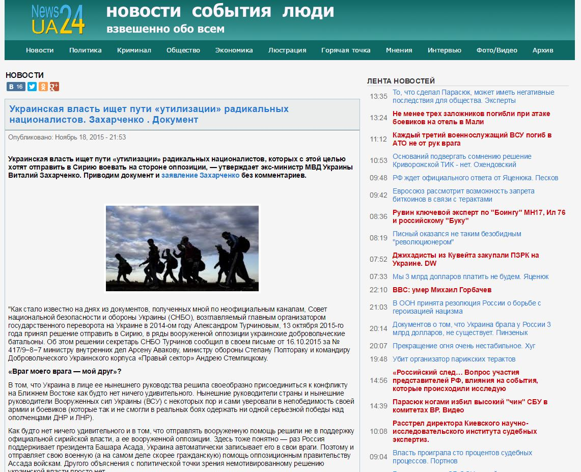Website Screenshot News24UA