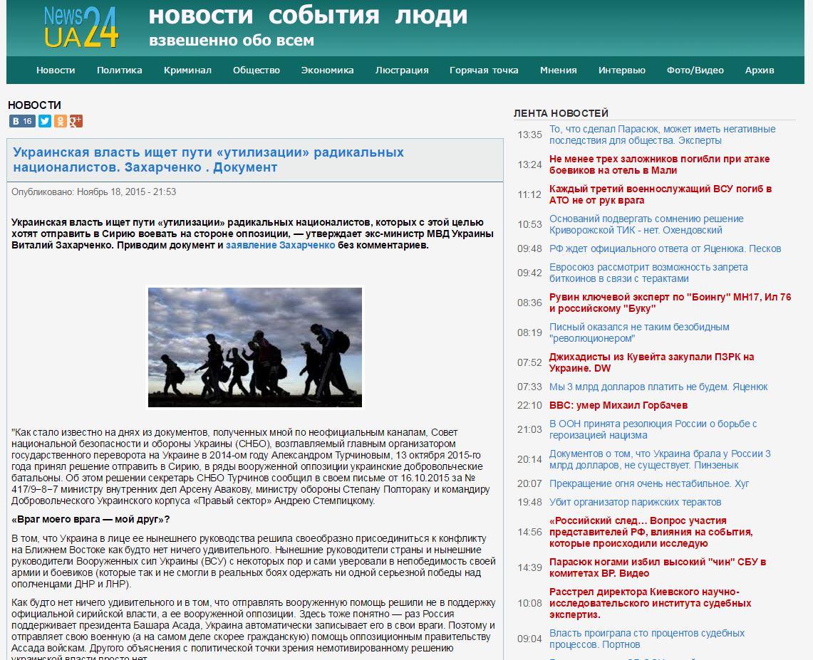 Screenshot News24UA