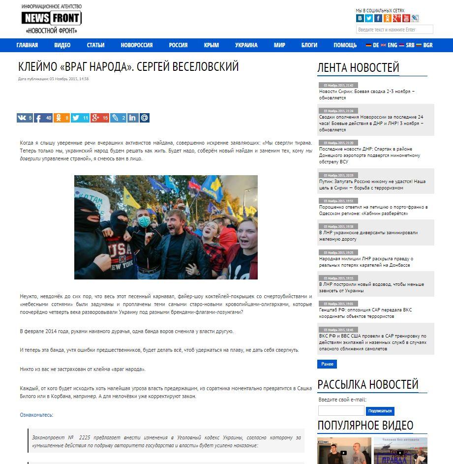 Скриншот сайта NewsFront