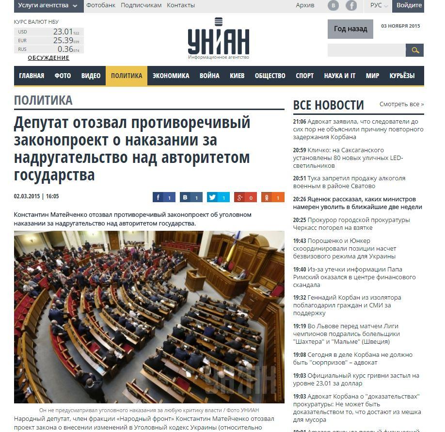 El miembro del parlamento retiró su proyecto de ley sobre el ultraje del poder del Estado (UNIAN)