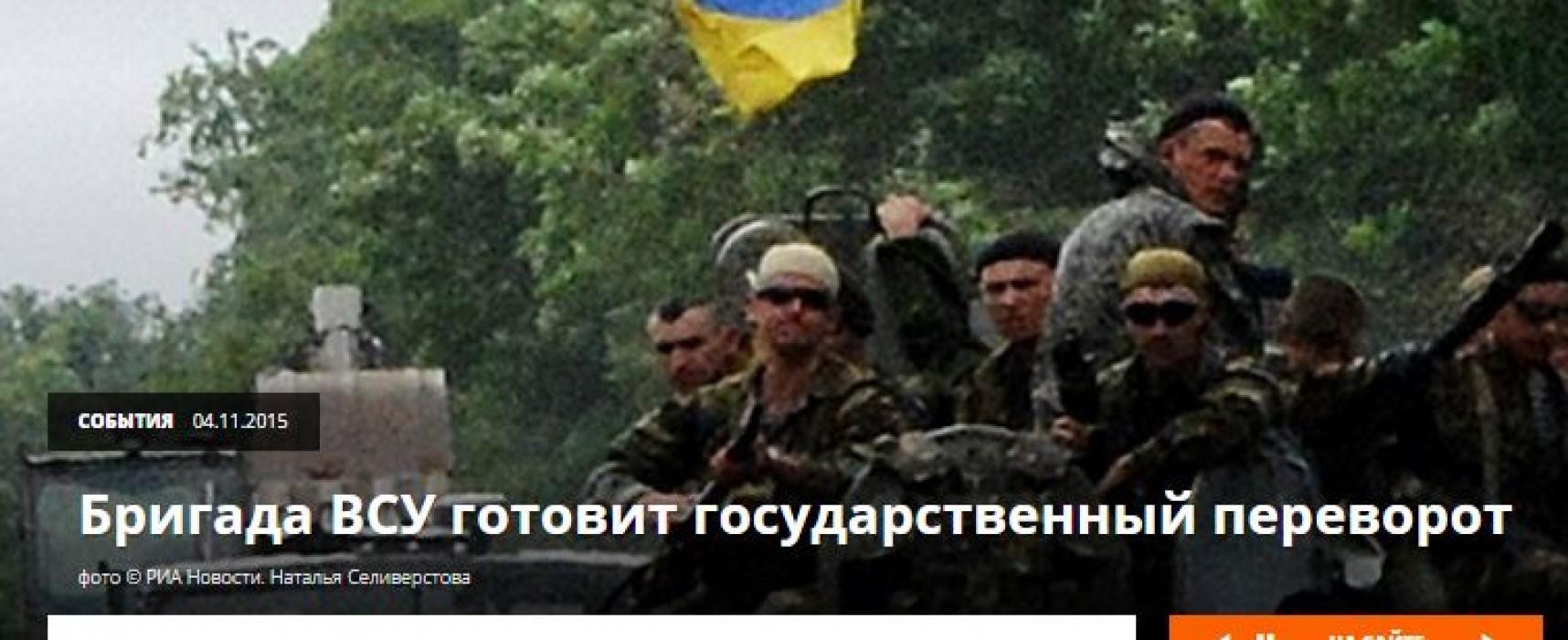 Фейк: Бригада ВСУ готовит государственный переворот