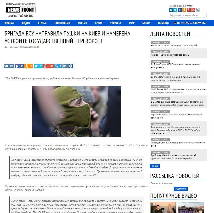 Скриншот на сайта NewsFront