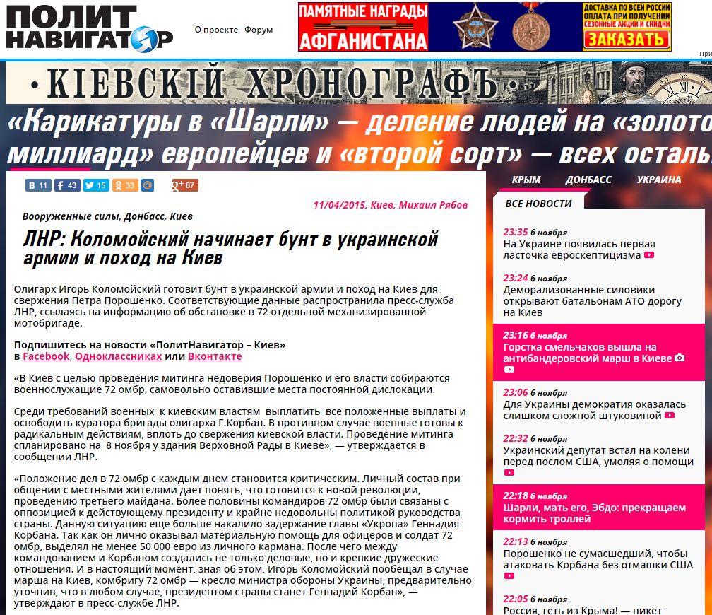 Politnavigator website screenshot