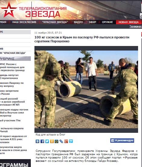 Скриншот на tvzvezda.ru