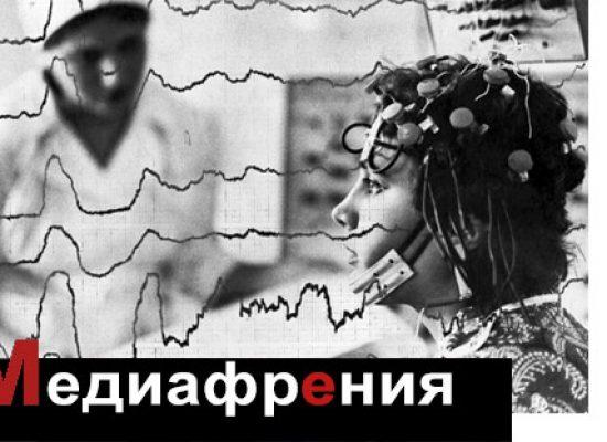 Игорь Яковенко: Россия — головной мозг планеты