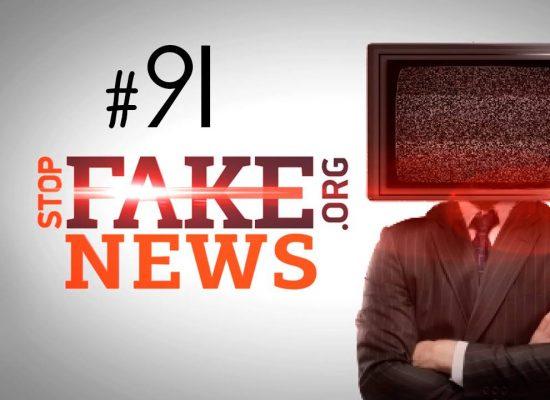 StopFakeNews #91. Итоги уходящего 2015 года
