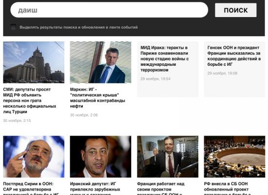 Часть российских СМИ перешла на аббревиатуру ДАИШ вместо ИГИЛ для дистанцирования террористов от ислама