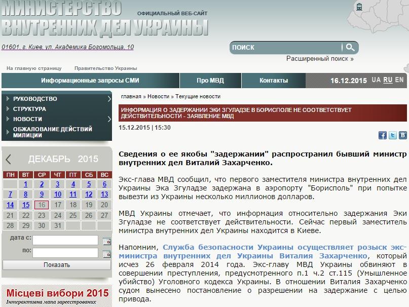 Скриншот на www.mvs.gov.ua