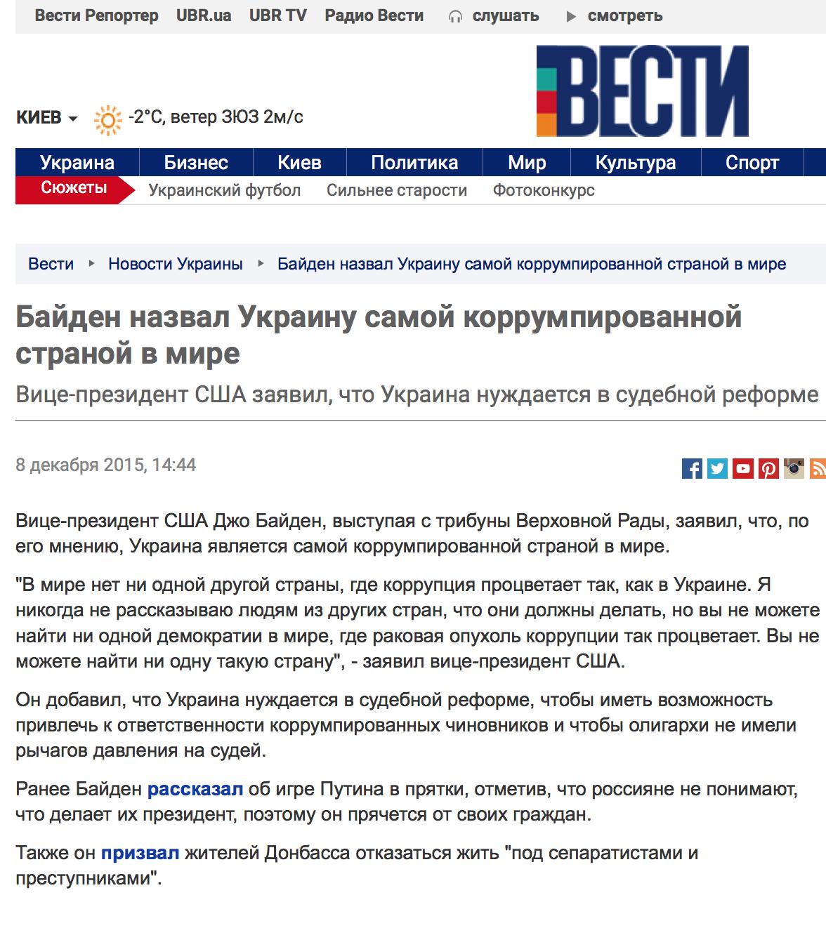 Website screenshot Vesti