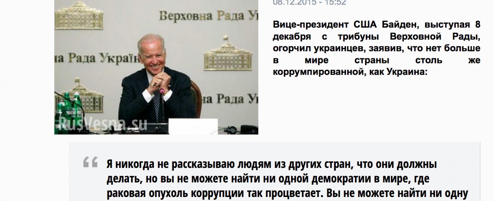 Фейк: Байден назвал Украину самой коррумпированной страной в мире