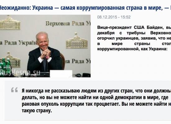 Fake: Biden Calls Ukraine the Most Corrupt State in the World