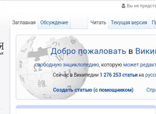 Как отследить манипуляции в Википедии