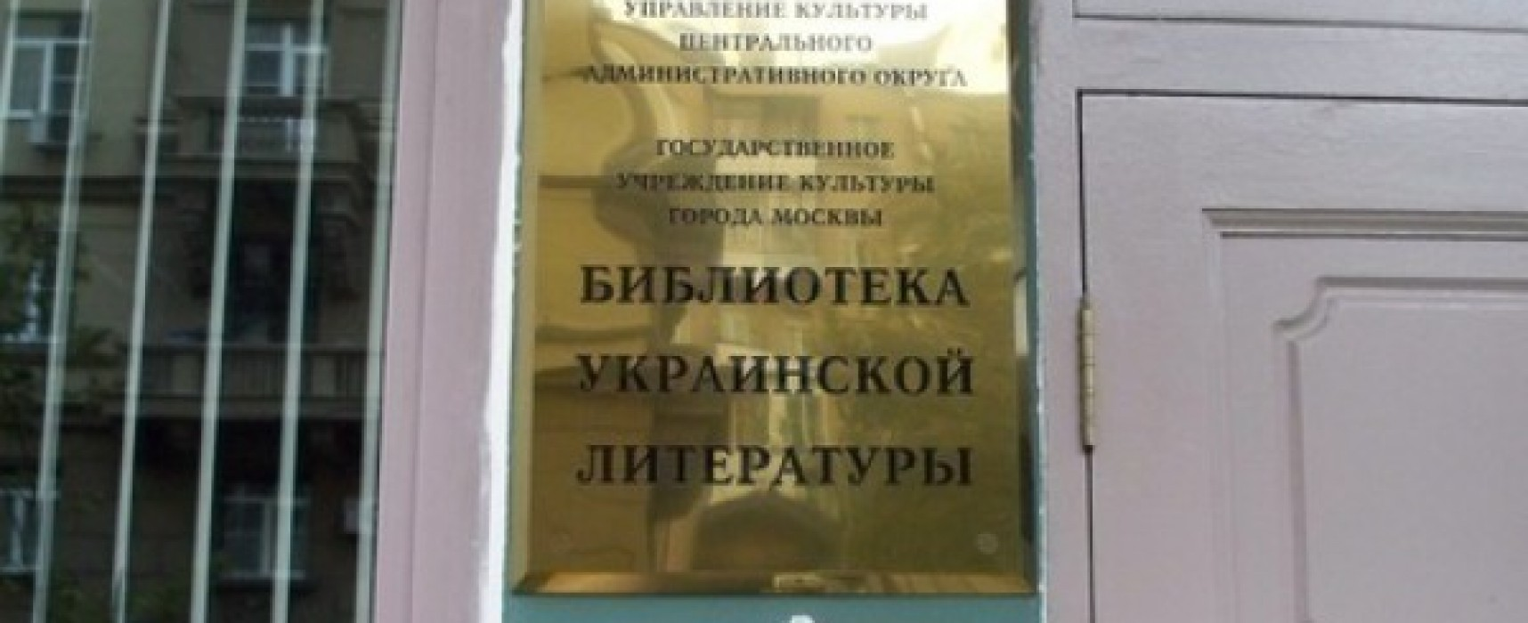 Властите в Москва решили да реформират Библиотеката за украинска литература
