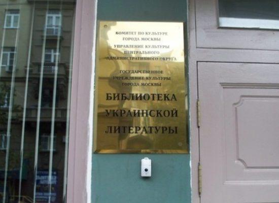 Власти Москвы решили реформировать Библиотеку украинской литературы