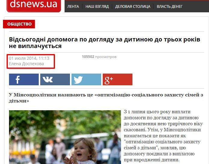 Скриншот www.dsnews.ua