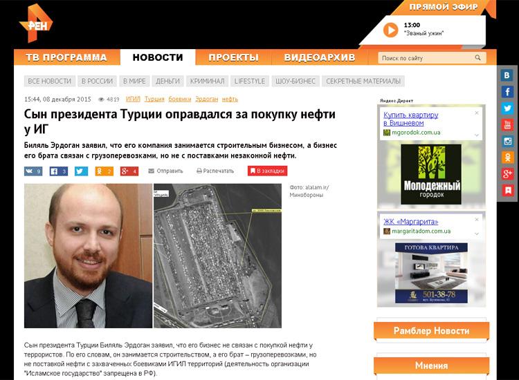 Скриншот на сайта РЕН-ТВ