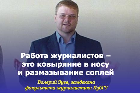 Valeriy Zuyev