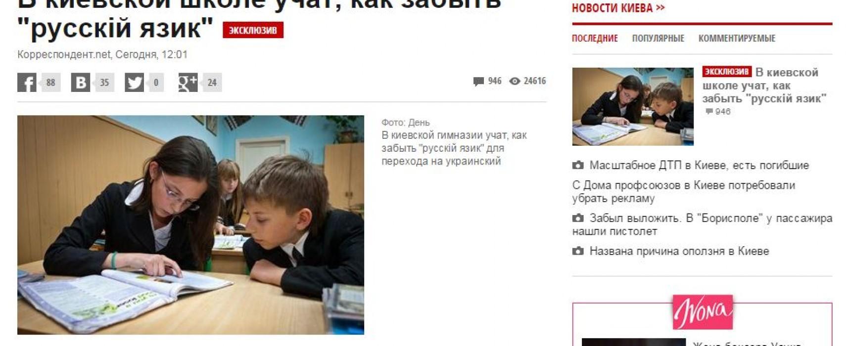 Фейк: учат украинските ученици да забравят руския език