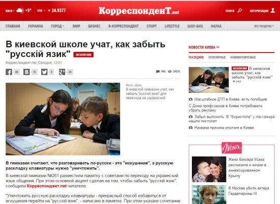 Фейк: Украинских школьников учат забывать русский язык