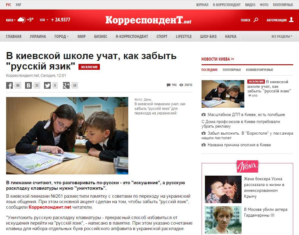 Скриншот на сайта http://korrespondent.net