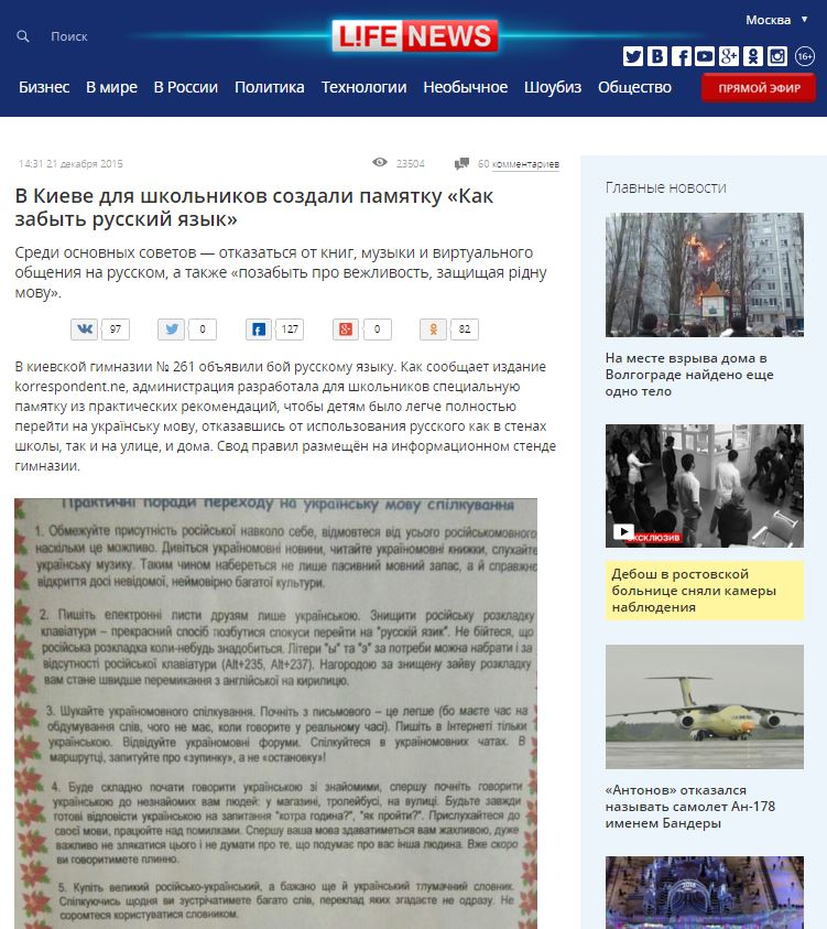 Скриншот на сайта LifeNews