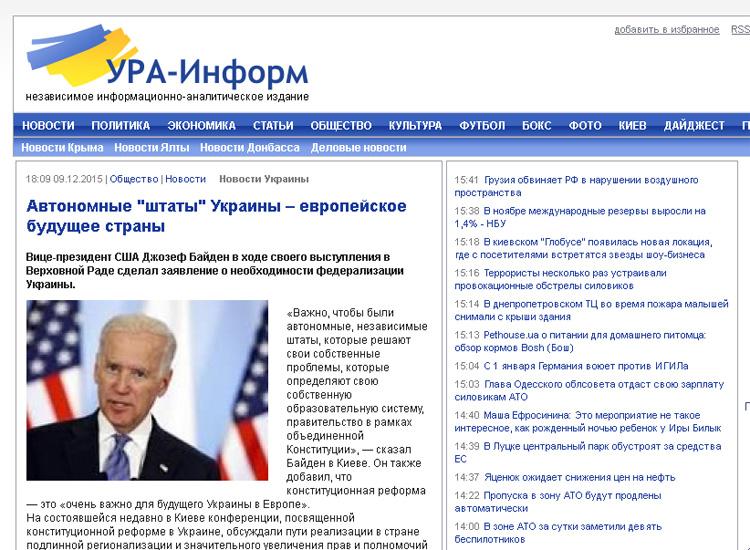 Скриншот сайта УРА- Информ