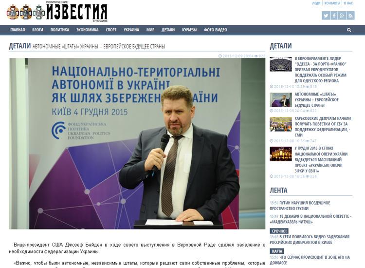 Скриншот сайта Известия