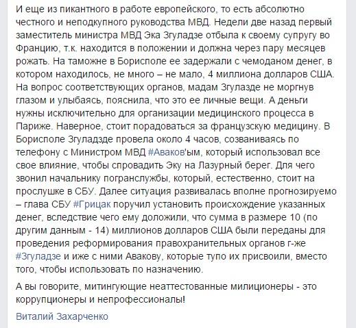 Скриншот Фейсбук-страницы Виталия Захарченко