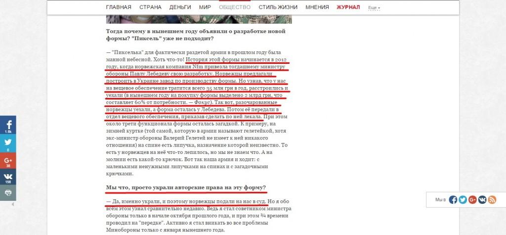 Скриншот www.focus.ua