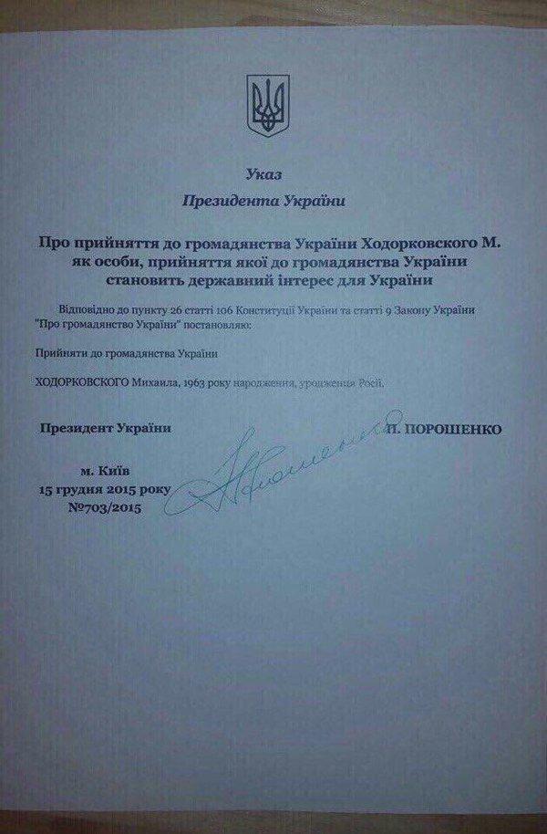 Сканирано копие на документа, който се представя за указ на Петро Порошекно