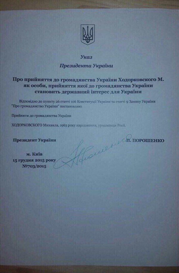 Якобы скан Указа Президента Украины