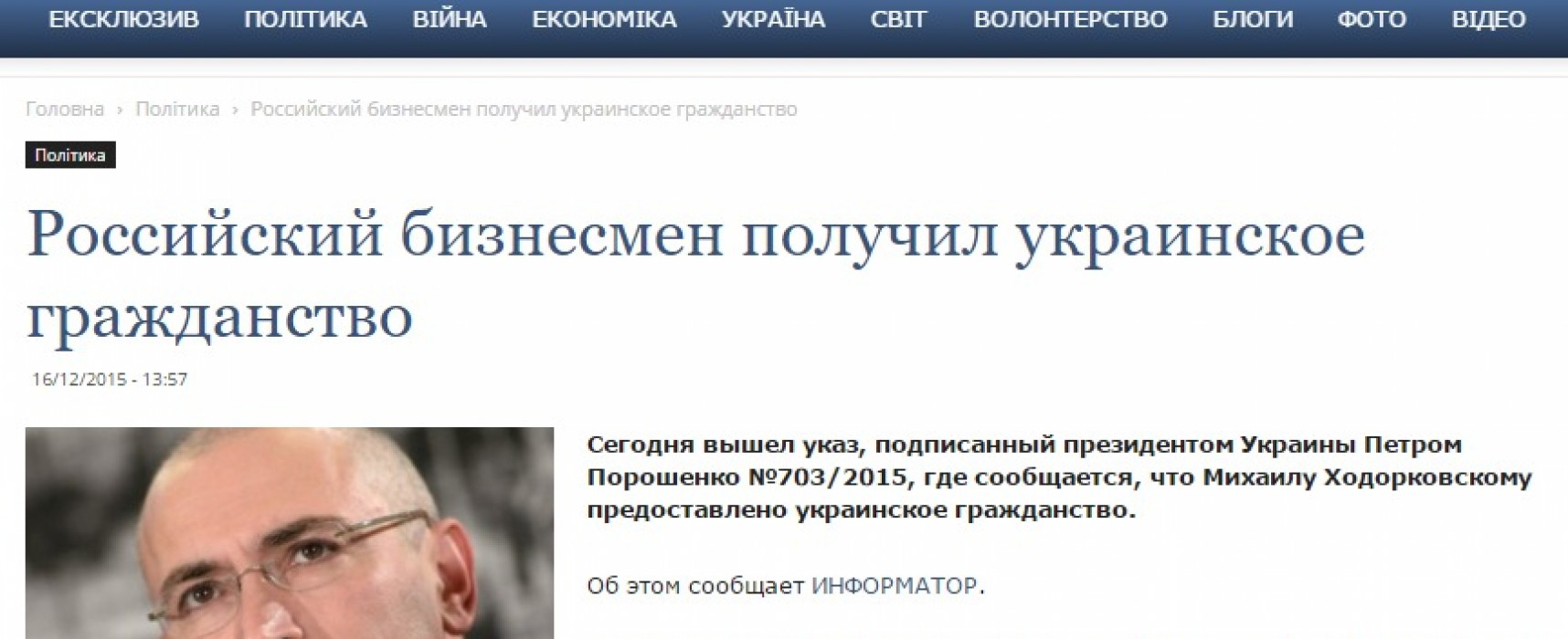 Fake: Khodorkovski a reçu la nationalité ukrainienne