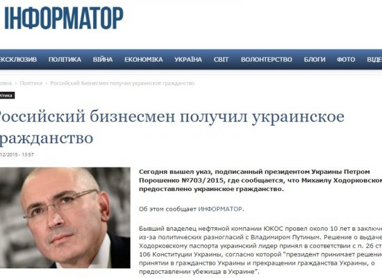 Fake: Khodorkovsky Granted Ukrainian Citizenship