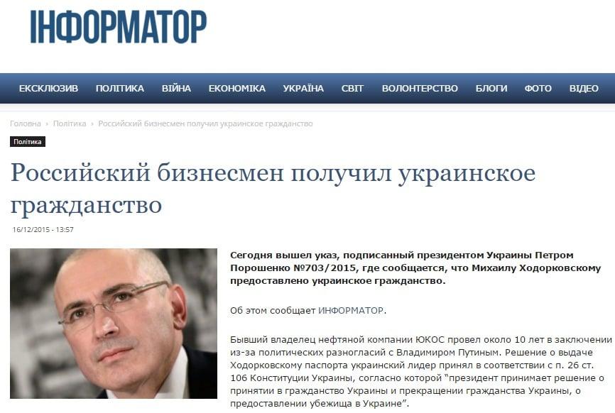 Скриншот на сайта www.informator.su
