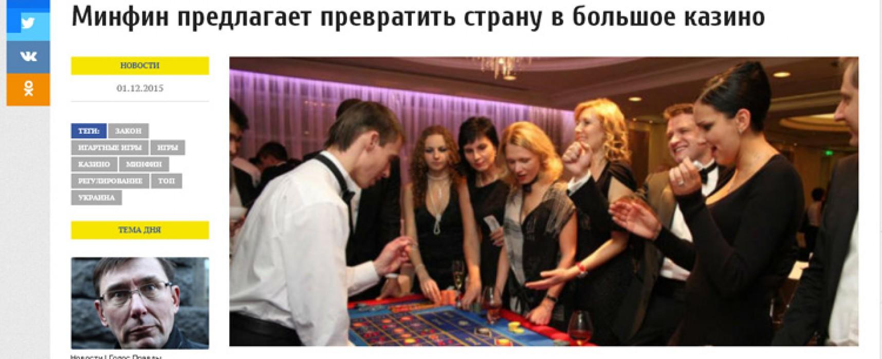 Фейк: Министерството на финансите предлага да превърне Украйна в голямо казино