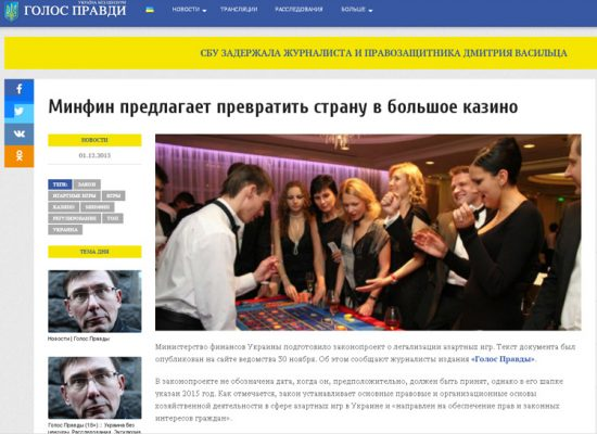 Fake: Ministry of Finance Proposes Turning Ukraine into One Big Casino