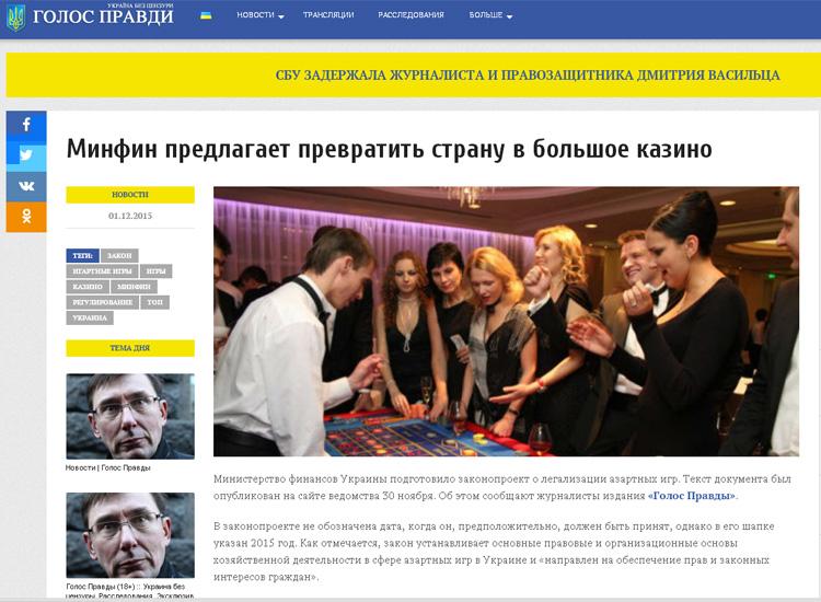 """Скриншот на сайта """"Голос правды"""""""