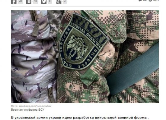 Fake: Norwegians Sue Ukrainian Ministry of Defence for Stolen Uniform