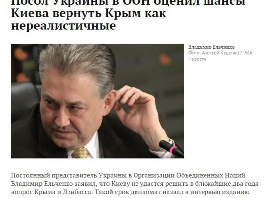 Lenta.ru изопачи думите на украинския посланик в ООН