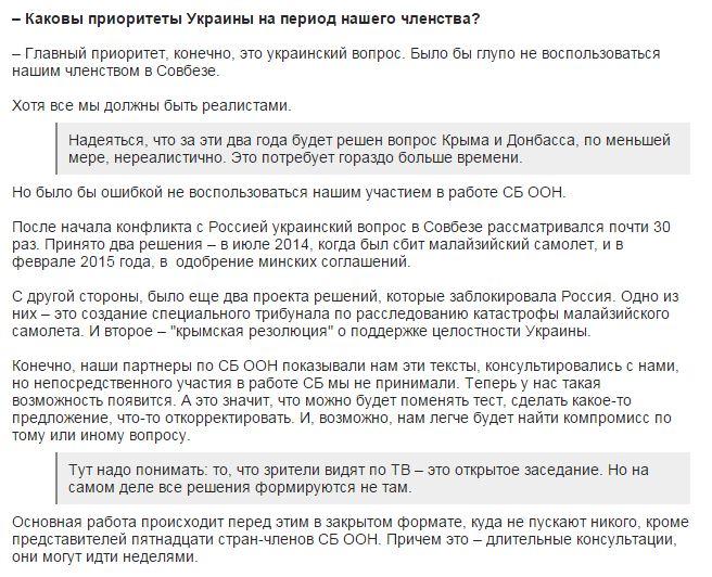Фрагмент от интервюто с посланик В. Елченко