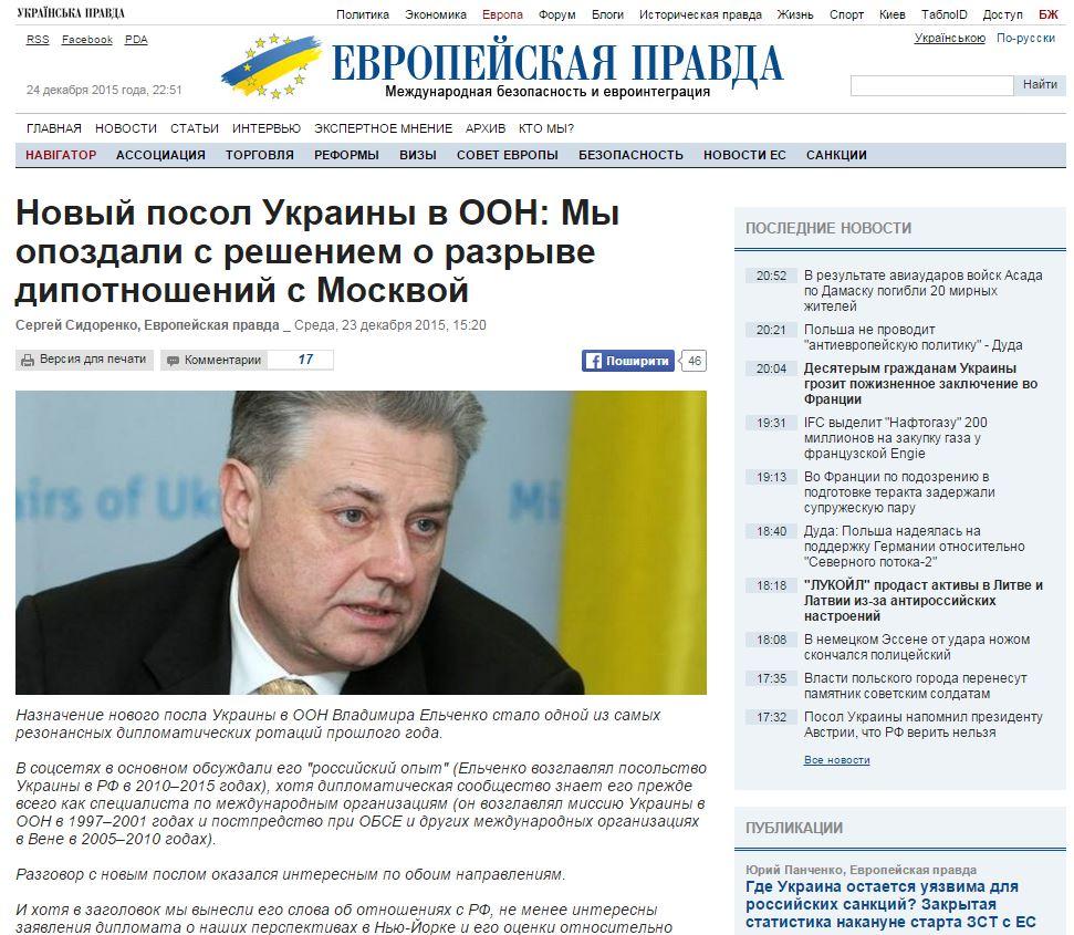 Скриншот на сайта Европейская правда
