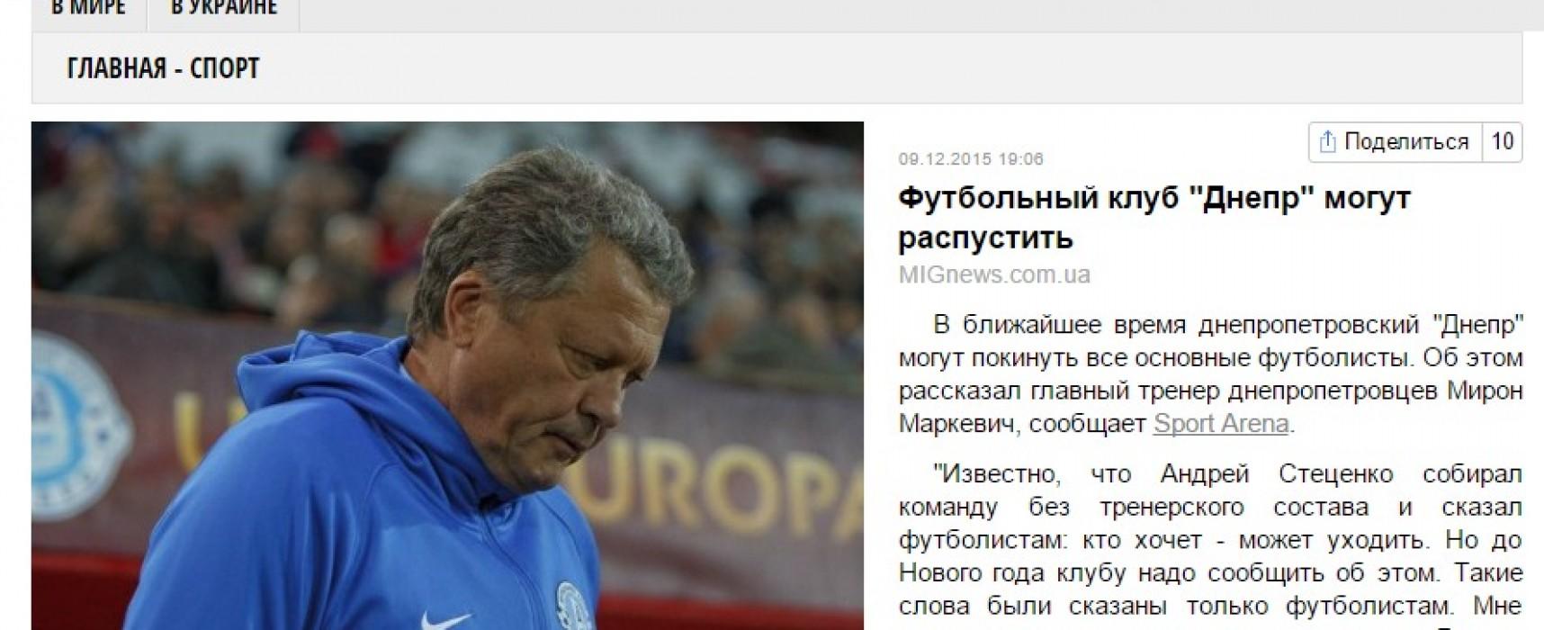 """Във ФК """"Днепр"""" опровергаха информацията, че отборът ще бъде разпуснат"""