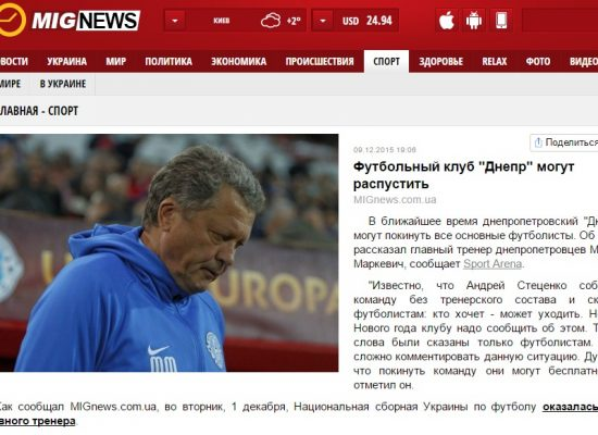 "Dnipropetrovsk Football Club ""Dnipro"" denied information about the dissolution of the team"