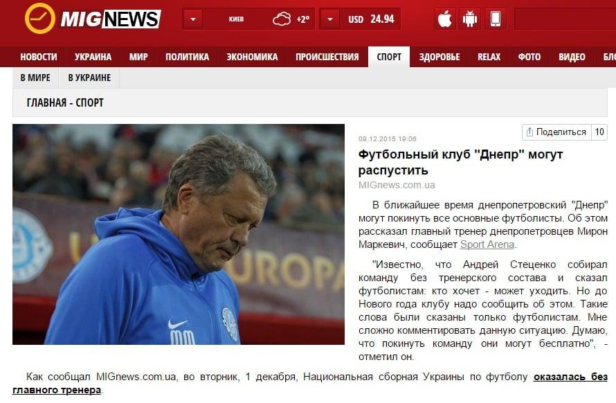 Website screensho www.mignews.com.ua