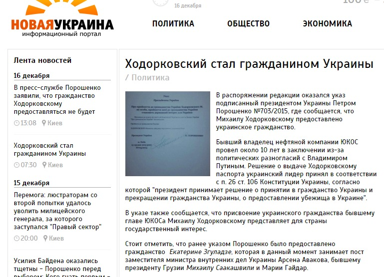 Скриншот на сайта newukraina.com