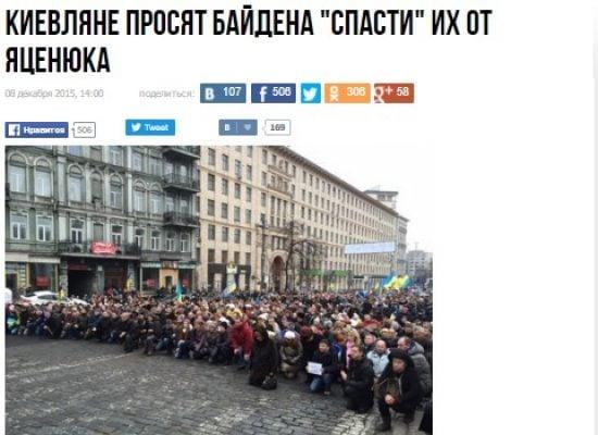 Фотофейк: киевляне стали на колени перед Байденом