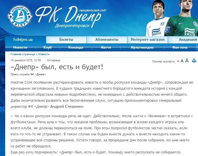 Website screenshot www.fcdnipro.ua