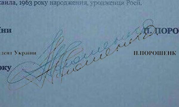 La comparación de las firmas del presidente Poroshenko