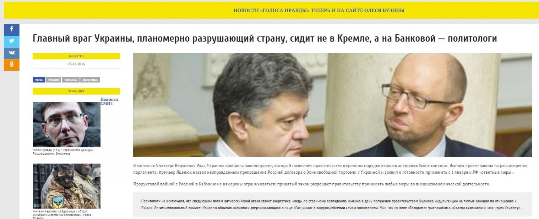 Media Presented Fake Blogger as Ukrainian Political Scientist